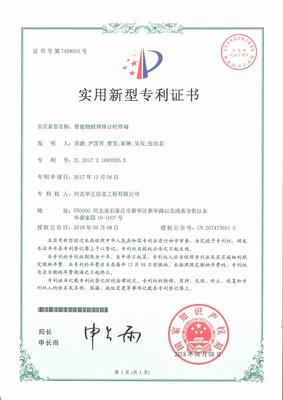 智能物联网络计时终端专利