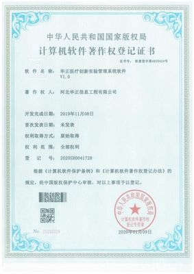 华正医疗创新实验管理系统软件v1.0