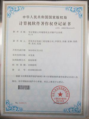 华正智能云环境管理及测评v1.0证书
