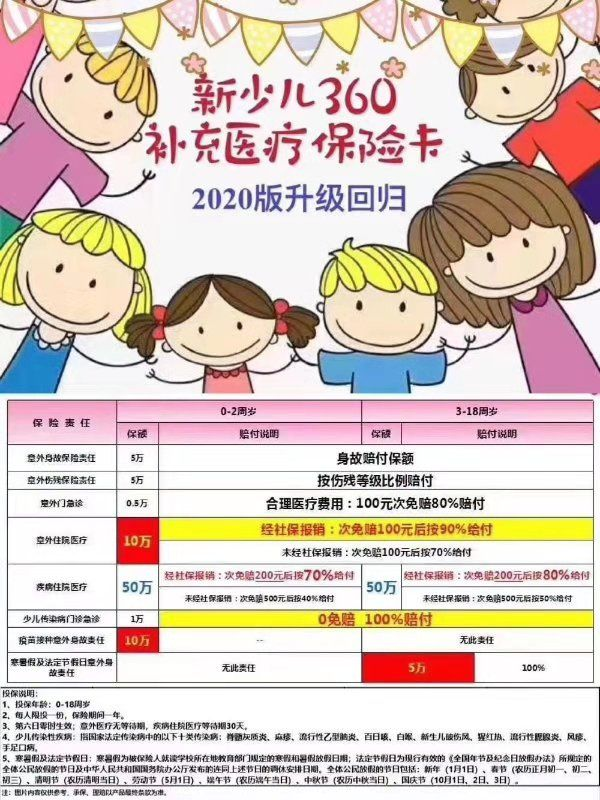 baoxian1.jpg