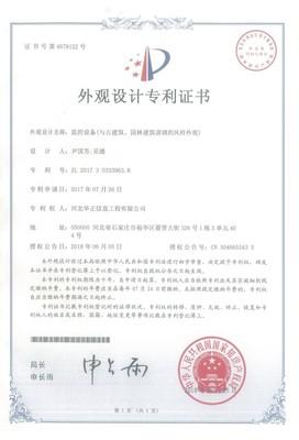 监控外观设计专利证书