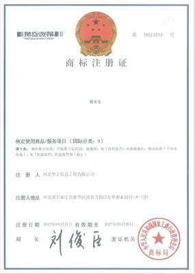 筑安宝注册商标